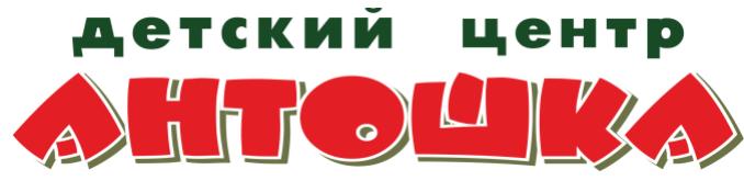 Логотип детского центра Антошка. Дед мороз новый год
